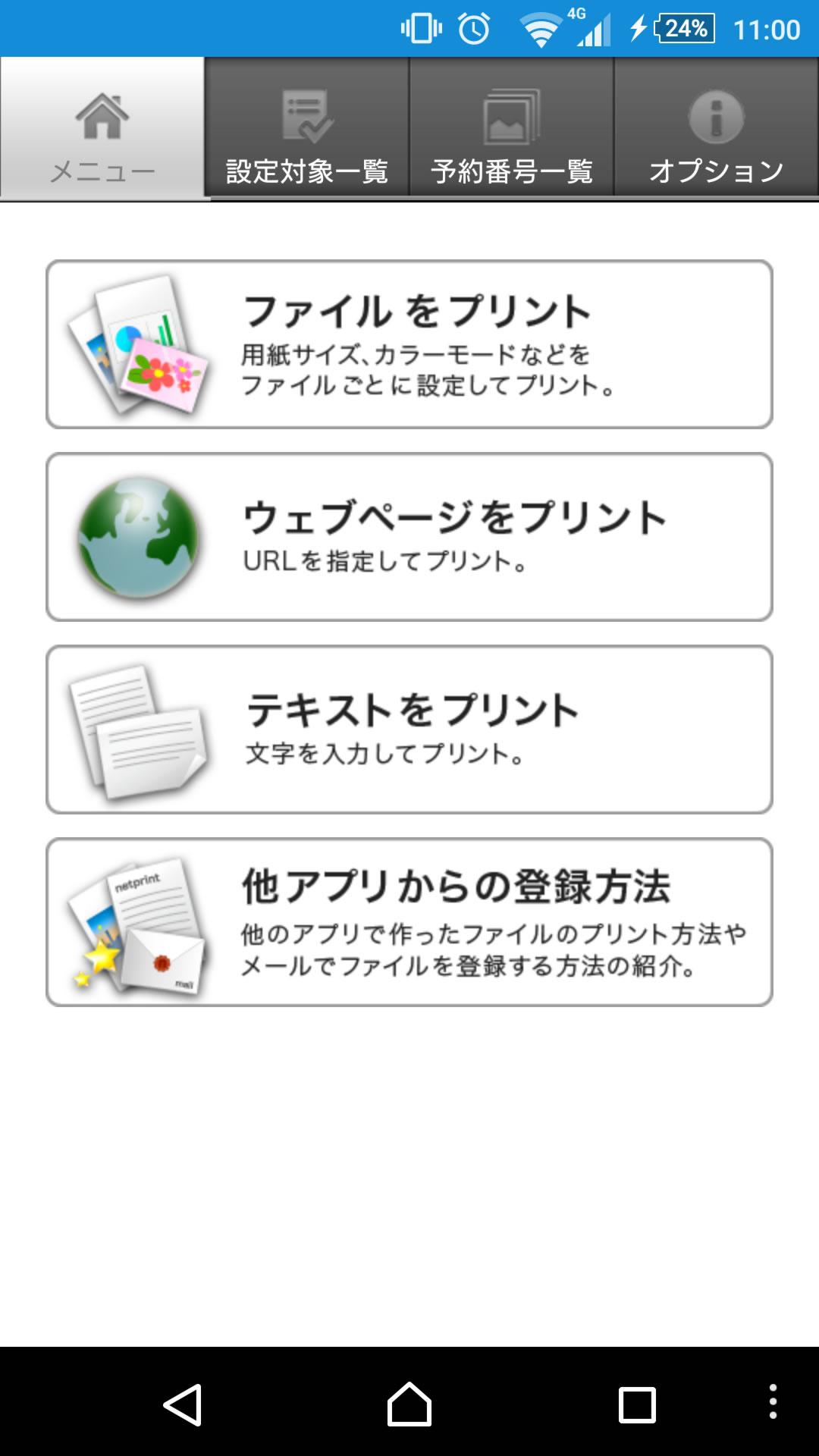 を活用してAndroidスマホからPDF ... : android pdf 印刷 : 印刷