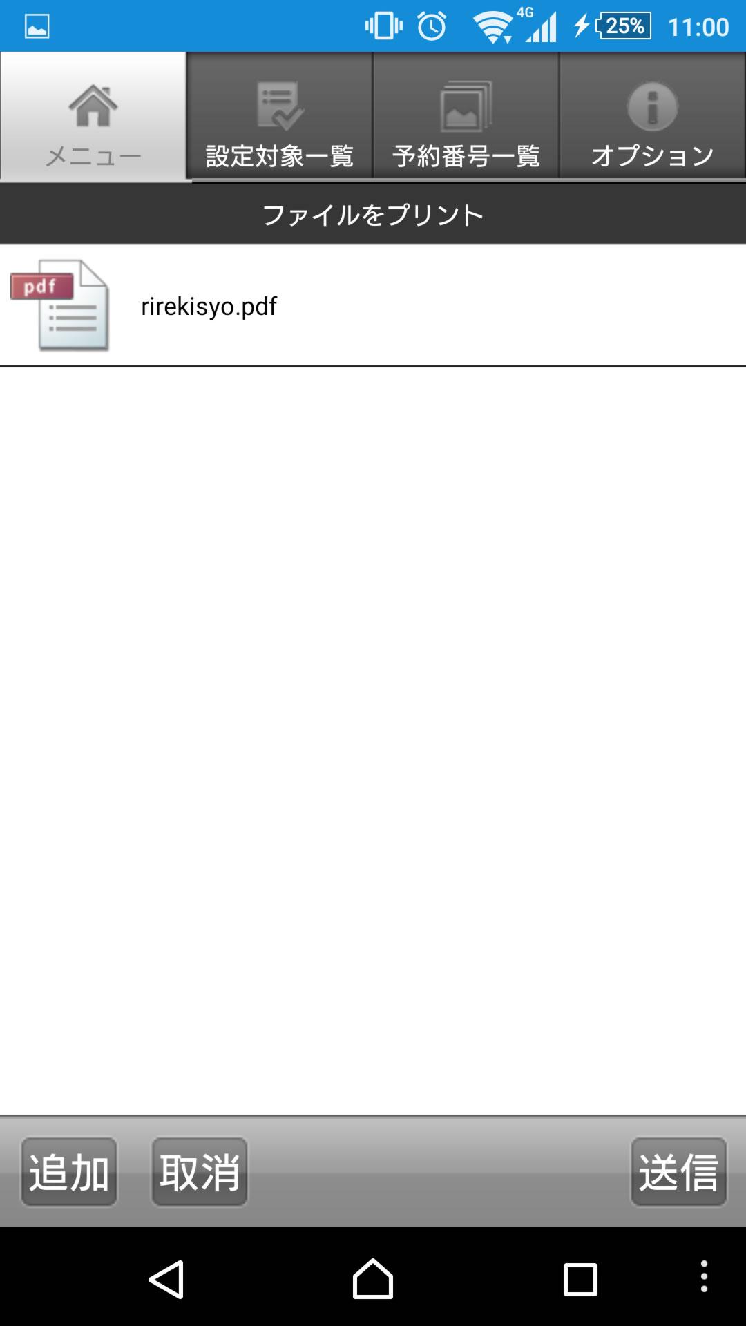 PDFファイルを選択 : pdfファイル 印刷 コンビニ : 印刷