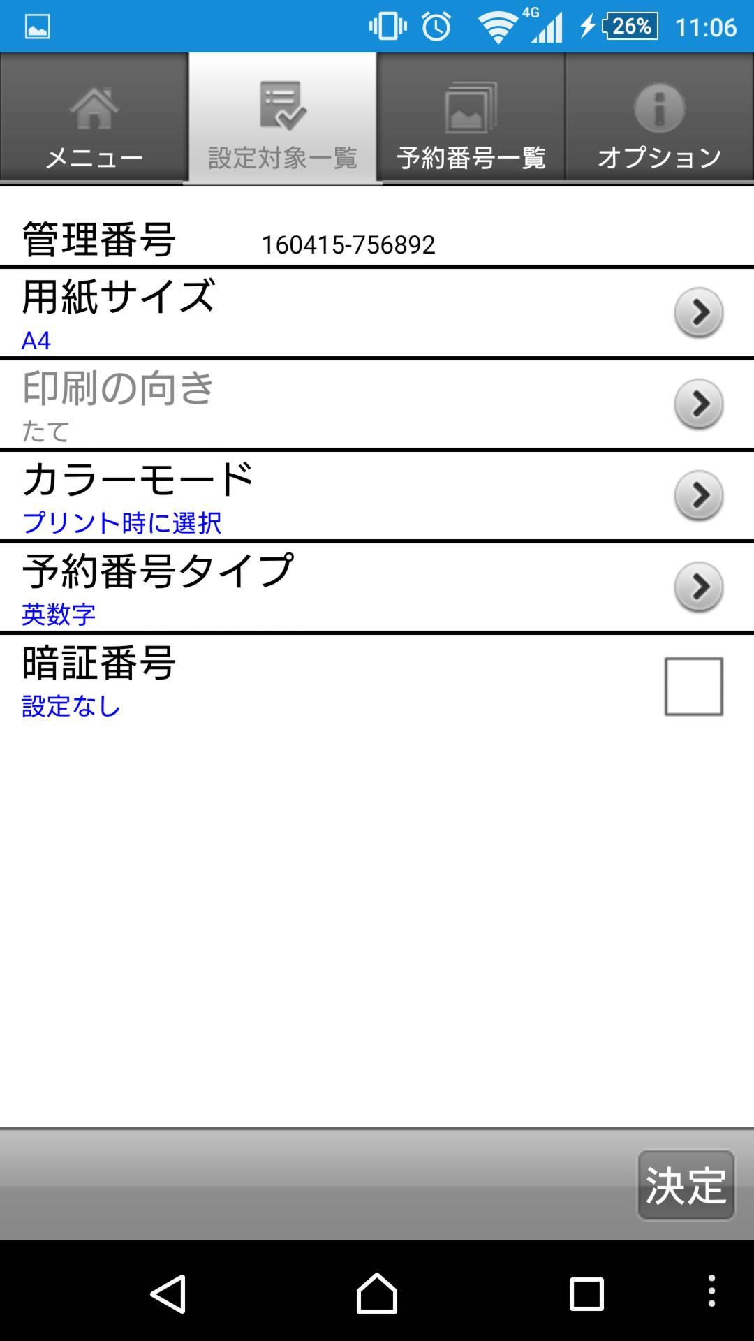 印刷 android pdf 印刷 : ファイル設定画面で「決定」を ...
