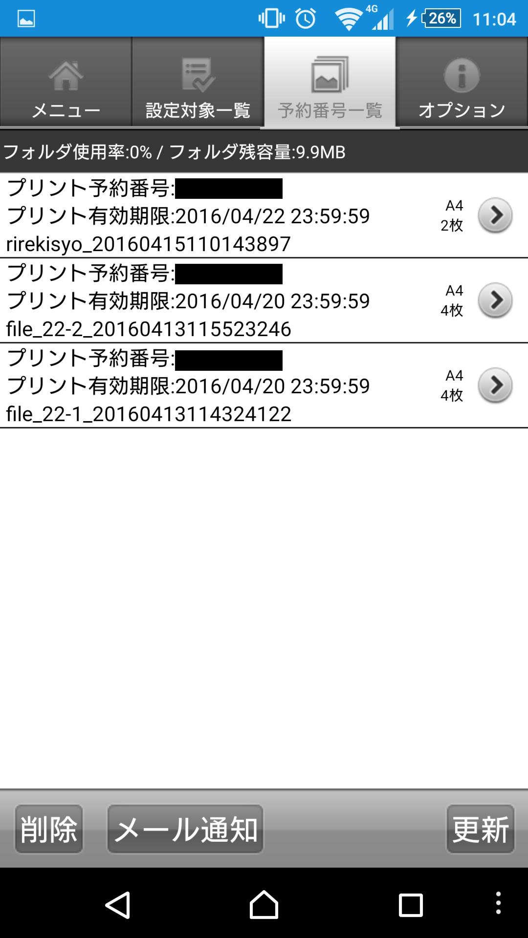 印刷 android pdf 印刷 : を活用してAndroidスマホからPDF ...