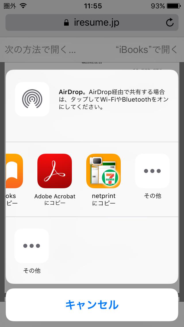 セブンイレブン ネット プリント アプリ